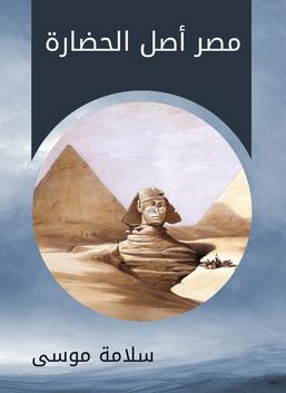 مصر أصل الحضارة