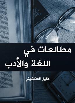 مطالعات في اللغة والأدب