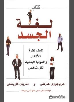 كتاب لغة الجسد كيف تقرأ الأفكار والنوايا الخفية لكل شخص