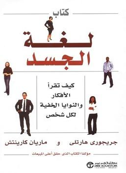 كتاب لغة الجسد - كيف تقرأ الأفكار والنوايا الخفية لكل شخص