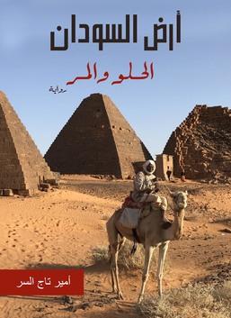 أرض السودان الحلو والمر