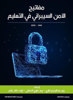 مفاتيح الأمن السيبراني في التعليم
