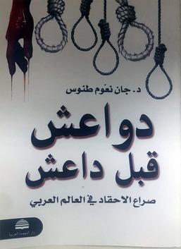 دواعش قبل داعش