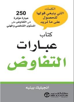 كتاب عبارات التفاوض - 250 عبارة مؤثرة في التفاوض على المستوى الشخصي والمهني
