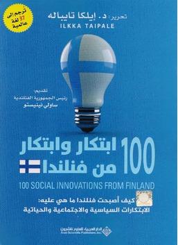 100 ابتكار وابتكار من فنلندا