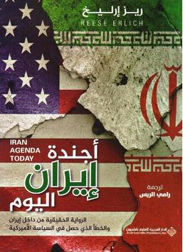 أجندة إيران اليوم