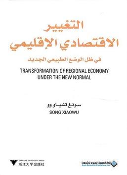 التغيير الاقتصادي الاقليمي