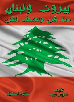بيروت ولبنان منذ قرن ونصف القرن