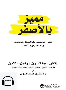 [كتاب صوتي] مميز بالأصفر