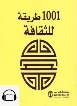 1001 طريقة للثقافة