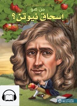 [كتاب صوتي] من هو إسحاق نيوتن؟