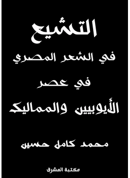 التشيع في الشعر المصري في عصر الأيوبيين والمماليك