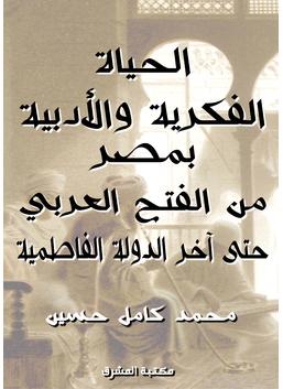 الحياة الفكرية والأدبية بمصر من الفتح العربي حتى آخر الدولة الفاطمية