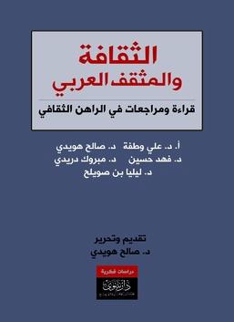 الثقافة والمثقف العربي
