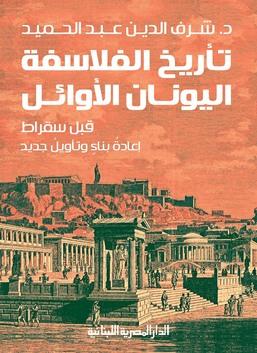 تأريخ الفلاسفة اليونان الأوائل