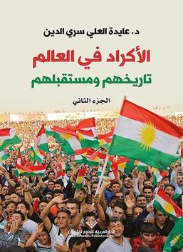 الأكراد في العالم