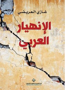 الإنهيار العربي
