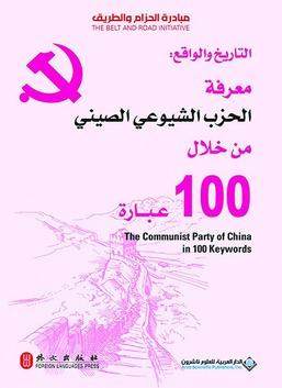 التاريخ والواقع معرفة الحزب الشيوعي الصيني من خلال 100 عبارة