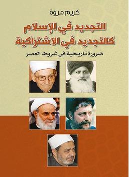التجديد في الاسلام كالتجديد في الاشتراكية