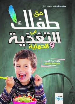 حق طفلك فى التغذية والحماية