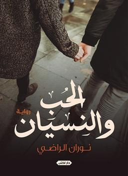 الحب والنسيان