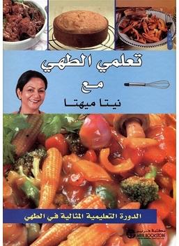 تعلمي الطهي مع نيتا ميهتا
