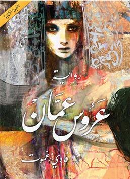 عروس عمان