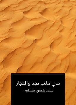 في قلب نجد والحجاز