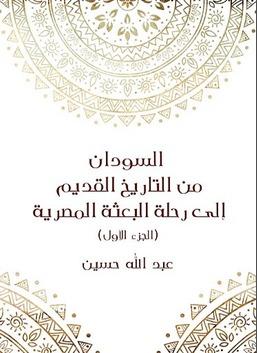 السودان من التاريخ القديم الى رحلة البعثة المصرية ( الجزء الاول )
