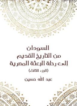 السودان من التاريخ القديم الى رحلة البعثة المصرية (الجزء الثالث)