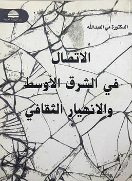 الاتصال في الشرق الأوسط والانهيار الثقافي