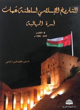 التاريخ الإسلامي لسلطنة عمان
