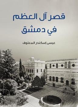 قصر آل العظم في دمشق