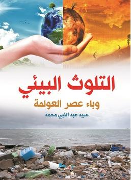 التلوث البيئي وباء عصر العولمة
