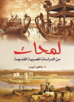 لمحات من الدراسات المصرية القديمة