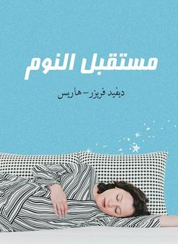 مستقبل النوم