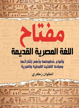 مفتاح اللغة المصرية القديمة