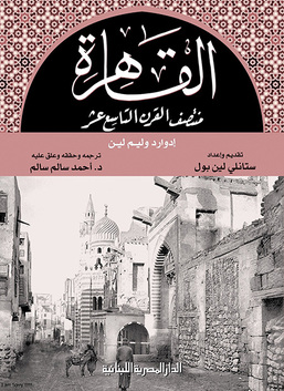 القاهرة منتصف القرن التاسع عشر