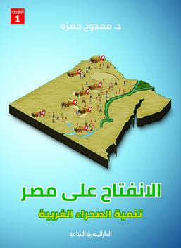 الانفتاح على مصر