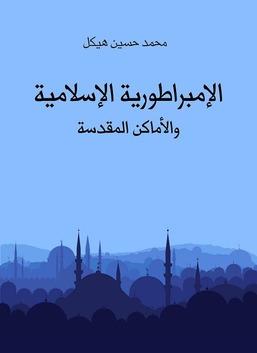 الإمبراطورية الإسلامية والأماكن المقدسة