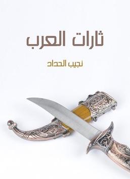 ثارات العرب