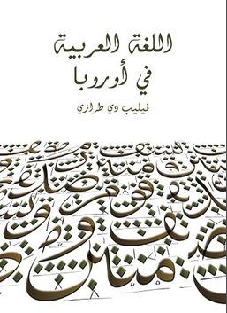 اللغة العربية في اوروبا