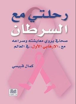 رحلتي مع السرطان