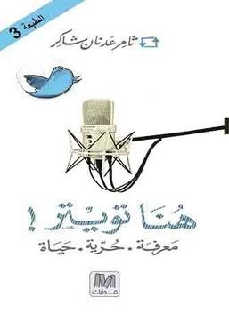هنا تويتر