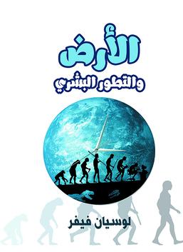 الأرض والتطور البشري