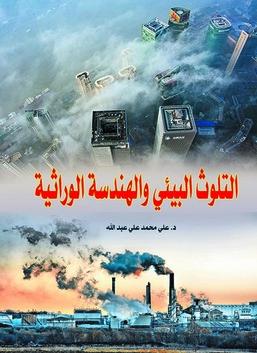 التلوث البيئي والهندسة الوراثية