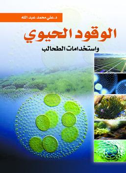 الوقود الحيوى واستخدامات الطحالب