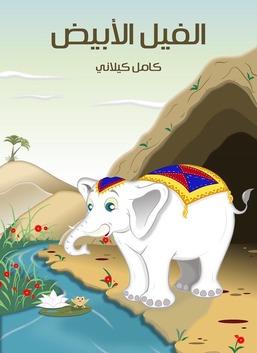 الفيل الابيض