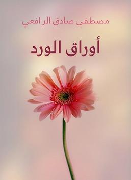 أوراق الورد