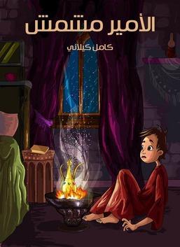 الأمير مشمش